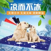 寵物冰墊 狗狗冰墊寵物狗墊子坐墊金毛泰迪狗狗涼席耐咬凝膠冰墊夏季通用 歐萊爾藝術館
