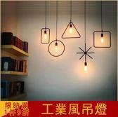 工業風吊燈現代簡約酒吧咖啡廳創意幾何鐵藝餐廳復古服裝店過道燈【星時代家居】