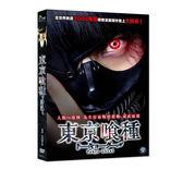 東京喰種DVD(窪田正孝/清水富美加/鈴木伸之/蒼井優/大泉洋)