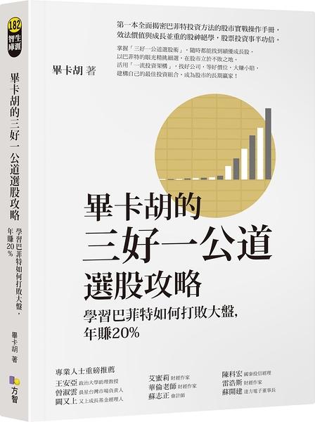 (二手書)畢卡胡的三好一公道(首刷限量贈《台股價值站》App體驗序號)