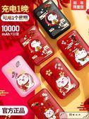 行動電源大容量迷你移動電源可愛卡通超萌少女蘋果8超薄便攜小巧華為小米10000毫安小型