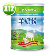 三多 羊奶粉(800g/罐)x12