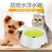 飲水器  泰迪雪納瑞貓飲水機浮水碗水盆防濺寵物水碗狗碗   數碼人生