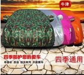 汽車車衣車罩防曬防雨自動隔熱車套外套套子四季通用加厚遮陽罩子  優家小鋪