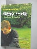 【書寶二手書T8/一般小說_KQH】事發的十九分鐘_茱迪皮考特