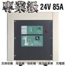 【CSP】24V85A充電機 商用洗地機 FL 2485電動搬運車 MF NF電池充電器 電動叉車 工程車