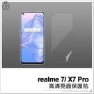 realme 7/ X7 Pro 高清亮...