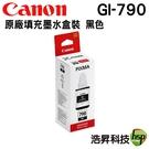CANON GI-790 BK 原廠填充墨水 盒裝 適用G系列印表機
