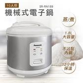 【國際牌Panasonic】10人份機械式電子鍋 SR-RN189