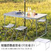 【探索生活】便攜好收納露營桌 (只有桌子) 工作桌 高度可三段調節 可插遮陽傘 白色