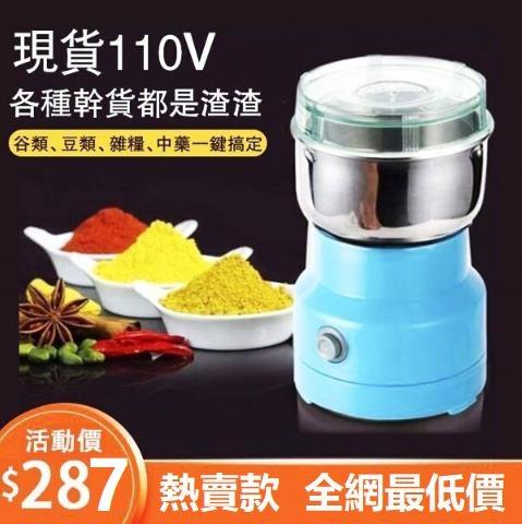 研磨機110V研磨器磨粉機家用小型研磨機五谷粉碎機米粉雜糧輔食打粉機【快速出貨八折下殺】