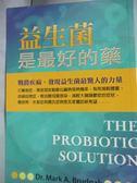 【書寶二手書T1/養生_LGY】益生菌是最好的藥_布魯奈克博