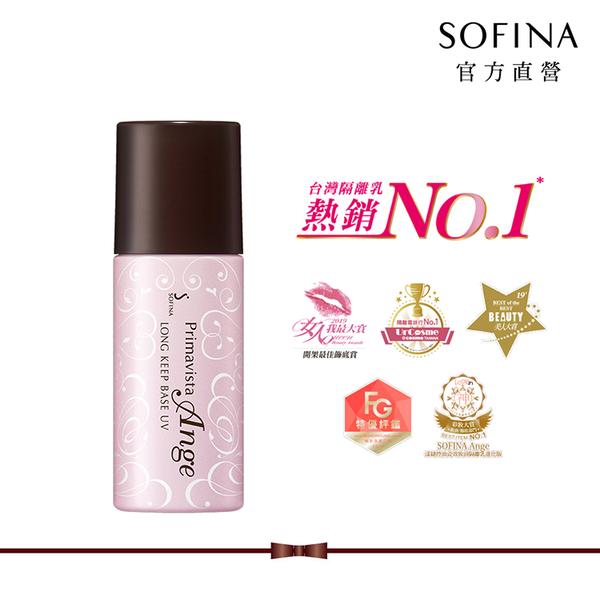 SOFINA 漾緁 控油瓷效妝前隔離乳 進化版