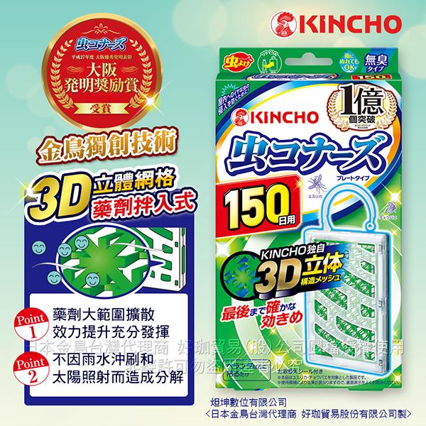 日本金鳥KINCHO防蚊掛片150日+贈驅蚊手環5入X1+無痕掛勾