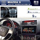 【專車專款】2008~13年MAZDA6 m6專用9吋螢幕安卓多媒體主機*藍芽+導航+安卓*8核心2+32