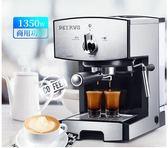 Petrus/柏翠 PE3360 咖啡機家用商用 意式半全自動蒸汽式打奶泡igo 3c優購