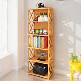 書架 實木置物架落地儲物架浴室擱物層架客廳廚房楠竹收納架簡易書架