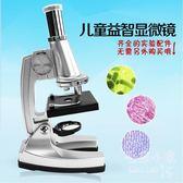 顯微鏡小學生物套裝專業實驗兒童禮品益智科學玩具  SQ10156『毛菇小象』TW