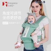 揹帶腰凳 袋鼠仔仔腰凳背帶四季多功能通用嬰兒透氣前抱式寶寶坐凳小孩抱帶 野外之家igo