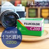 【菲林因斯特】富士 FUJIFILM 135底片 C200 / 36張 200度 彩色軟片 負片 LOMO 底片相機