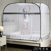 蚊帳 免安裝蒙古包蚊帳家用加密加厚1.5m1.8m床有底防摔學生宿舍【雙十一狂歡】