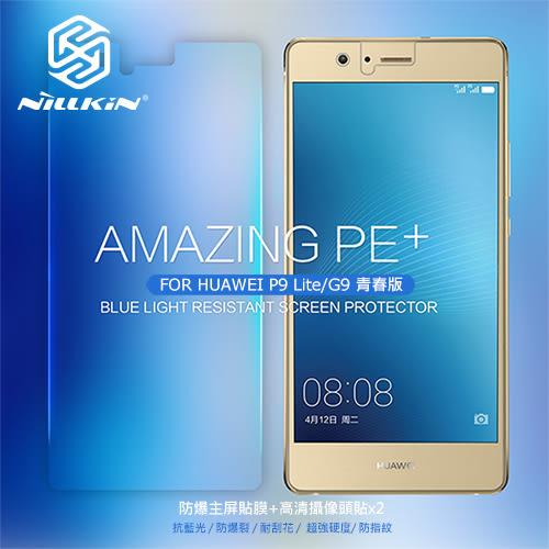 摩比小兔~ NILLKIN HUWAEI P9 Lite/G9 青春版 Amazing PE+ 抗藍光玻璃貼 9H 硬度