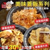 【海肉管家-全省免運】加量不加價30%-蓋飯系列有附飯x2盒