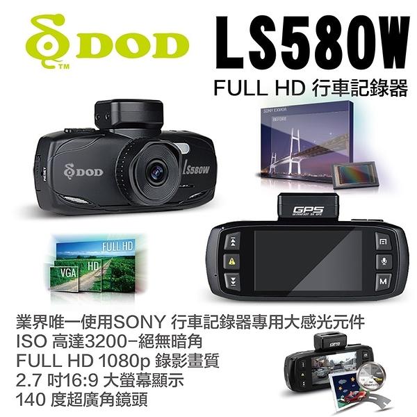 【車王小舖】DOD LS580W FULL HD 行車記錄器