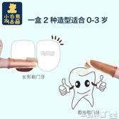 兒童牙刷 嬰兒乳牙刷09158 納米銀PP食品硅膠JD BBJH