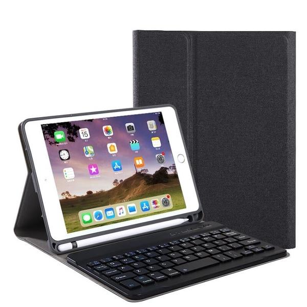 蘋果2019新款ipad mini保護套網紅ipad mini5藍牙鍵盤迷你4全包硅膠防摔