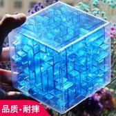 3d魔方立體體六面智力魔幻迷宮球走珠兒童益智玩具女男孩 麥琪精品屋