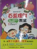 【書寶二手書T7/少年童書_DOB】高個的錢不見了(+1故事CD)_陳若雲
