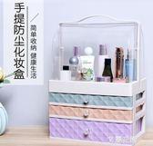 亞克力化妝品收納盒透明防塵桌面整理盒梳妝台護膚品置物架儲物箱『艾麗花園』