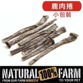 Pet's Talk~紐西蘭Natural Farm100%純天然鹿肉捲棒 ~ 50g