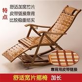 躺椅 搖椅大人家用搖椅陽臺休閒躺椅懶人折疊椅子老人藤編逍遙椅【八折搶購】
