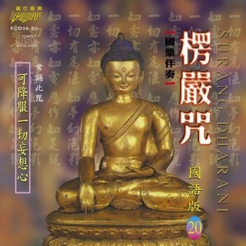 國語版 20 楞嚴咒 CD (購潮8)