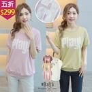 【五折價$299】糖罐子韓品‧Play!蕾絲英字貼布羅紋上衣→預購【E58678】