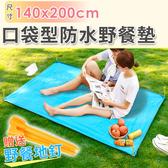 野餐 露營 登山 沙灘★口袋型防水野餐墊140x200cm NC17080298 ㊝加購網