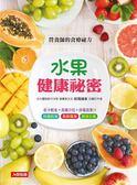 水果健康祕密:營養師的食療祕方