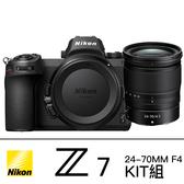 Nikon Z7單機身 Z24-70mm f/4S KIT組 全幅無反 總代理公司貨 送進口全機貼膜 德寶光學 Z50 Z5 Z6 Z7