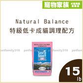 寵物家族-Natural Balance特級低卡成貓調理配方15lb