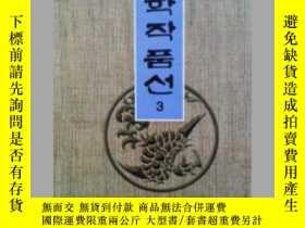 二手書博民逛書店罕見文學作品選3(朝鮮韓國當代部分)(朝文)25542 主筆 李