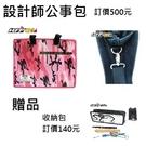 【7折】 HFPWP 輕盈公事包書包 無重量外銷精品售完為止DS3932-RD