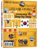 出發!首爾自助旅行:一看就懂旅遊圖解Step by Step 2020【城邦讀書花園】