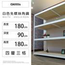 展示櫃 整理櫃 陳列櫃 櫃子 系統櫃 置物架 層架 白色免螺絲角鋼 6x3x6_4層 空間特工 W6030641