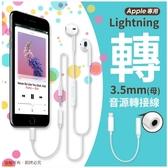 【超人生活百貨O】Apple Lightning 8pin 轉 3.5mm母 音源轉接線 10cm