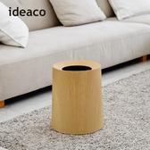 【日本IDEACO】橡木紋家用垃圾桶-11.4L