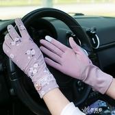 開車冰絲手套女觸屏防滑騎車袖套 手臂套防曬手套女夏薄長款 遮陽 伊芙莎