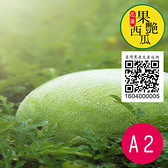生產追溯)壽豐果艷西瓜A2(24-26.5台斤)免運組