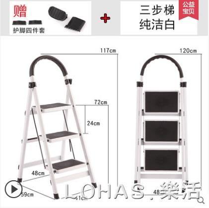 鋁梯 家用折疊四步五步踏板爬梯加厚鋼管伸縮多功能扶樓梯 igo樂活生活館